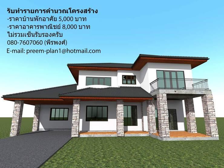by รับเขียนแบบบ้าน&ออกแบบบ้าน