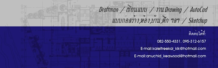 Draftman – รับเขียนแบบ ดราฟแบบ:   by Draftman