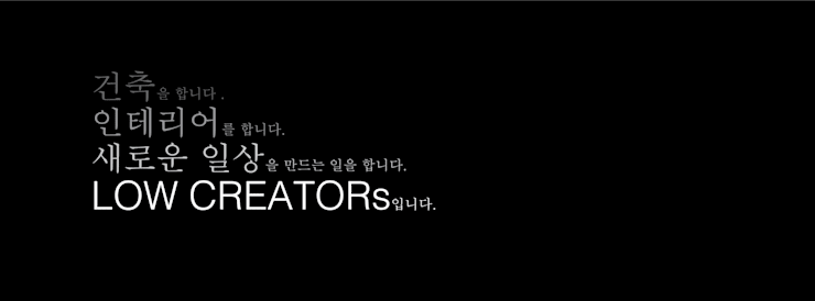 about lowcreators: LOW CREATORs의
