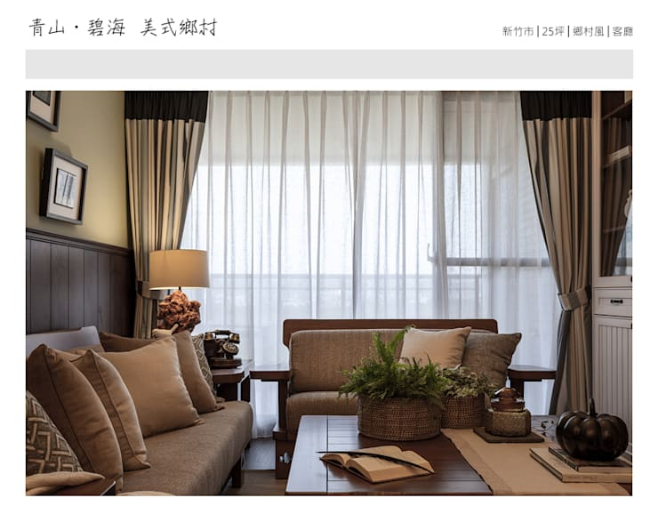 青山‧碧海 美式鄉村:  客廳 by 大不列顛空間感室內裝修設計