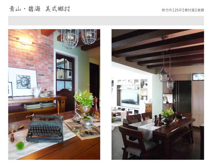 青山‧碧海 美式鄉村:  餐廳 by 大不列顛空間感室內裝修設計