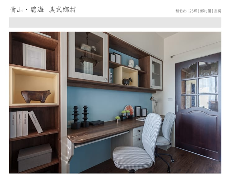 青山‧碧海 美式鄉村:  書房/辦公室 by 大不列顛空間感室內裝修設計
