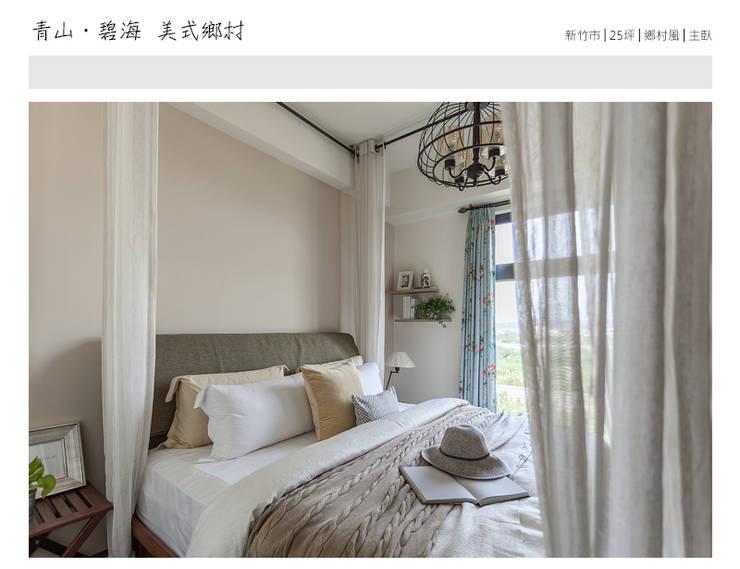 青山‧碧海 美式鄉村:  臥室 by 大不列顛空間感室內裝修設計
