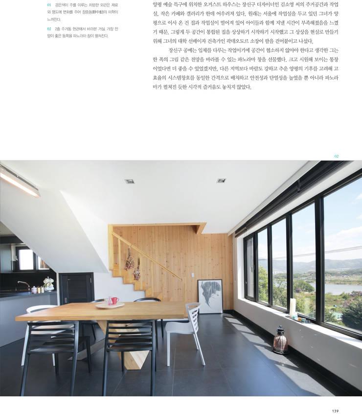 전원속의내집 (2016년 6월호 표지): tohaus/떼오하우스의