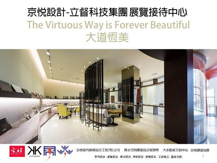 大道恆美 The Virtuous Way is Forever Beautifu l- 京悅設計:  辦公大樓 by 京悅室內裝修設計工程(有)公司|真水空間建築設計居研所