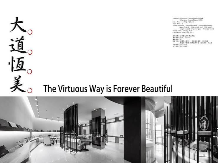 大道恆美 The Virtuous Way is Forever Beautifu l- 京悅設計:  餐廳 by 京悅室內裝修設計工程(有)公司|真水空間建築設計居研所
