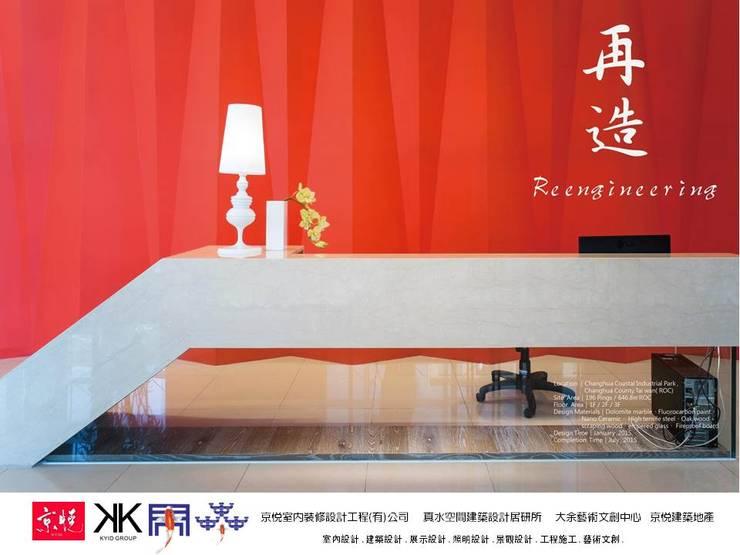 京悅設計 - 立督科技集團總部 再造  Reengineering:  會議中心 by 京悅室內裝修設計工程(有)公司|真水空間建築設計居研所