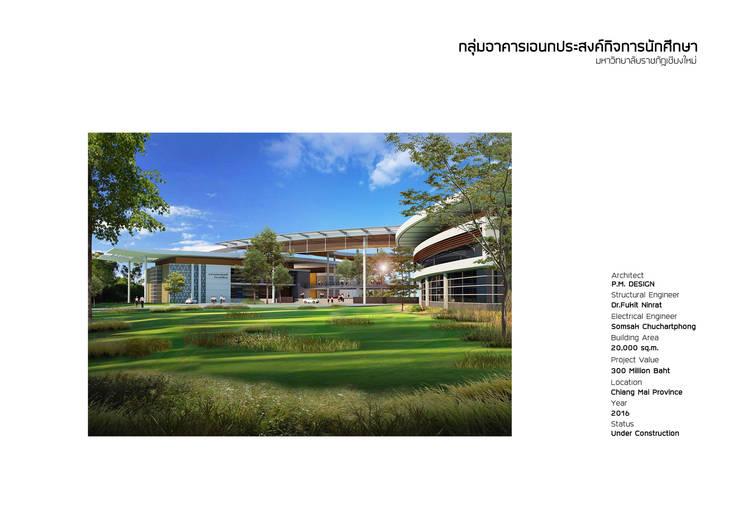 ผลงานออกแบบ:   by PM DESIGN co.,ltd