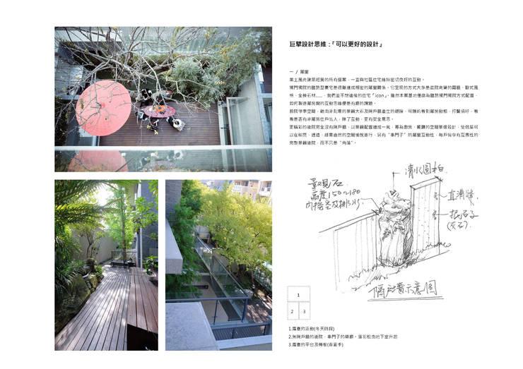 巨擘:   by 陳錦俊建築師事務所