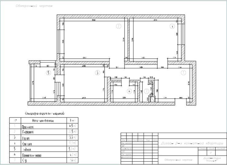 Обмер квартиры, до перепланировки.:  в . Автор – 'PRimeART'