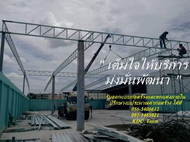 ก่อสร้างคลังสินค้า:   by KDC TEAM : โทร.096-0289288 ; By คุณหนุ่ม