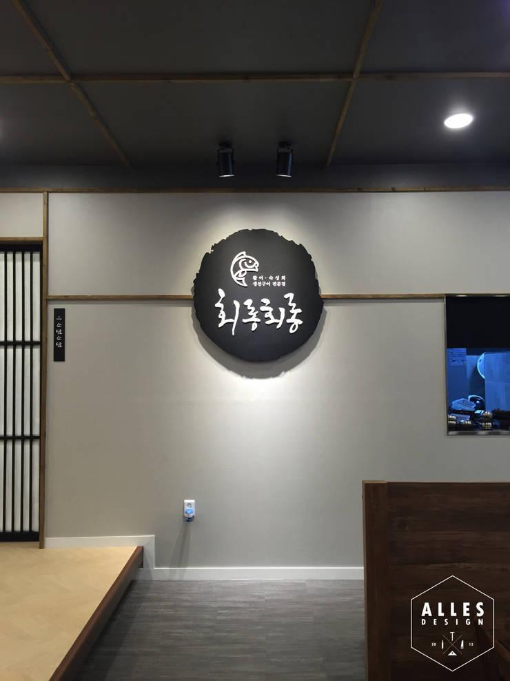 회롱회롱 _ Signage: 디자인알레스의  상업 공간,
