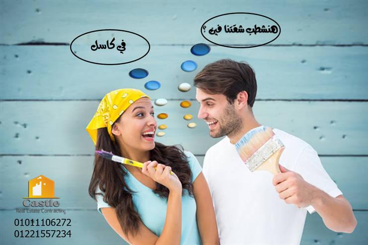 شركات تشطيبات وديكورات في مصر ( كاسل ):   تنفيذ كاسل للإستشارات الهندسية وأعمال الديكور في القاهرة,