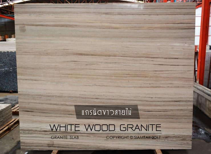 White Wood Granite:  พื้นและกำแพง by SIAMTAK CO., LTD.