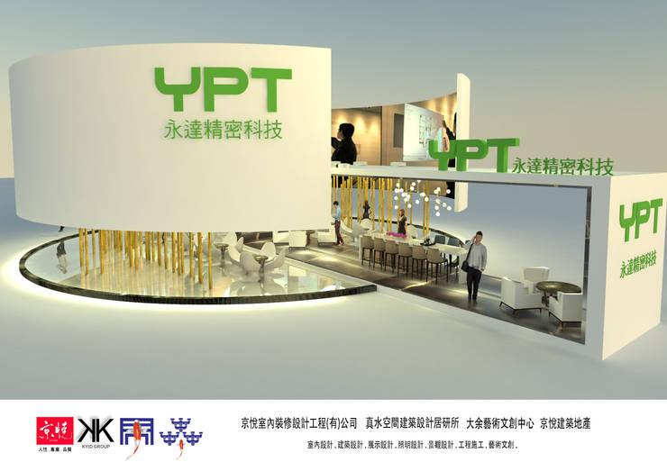 京悅設計 - YPT國際展覽會館設計案:  活動場地 by 京悅室內裝修設計工程(有)公司|真水空間建築設計居研所