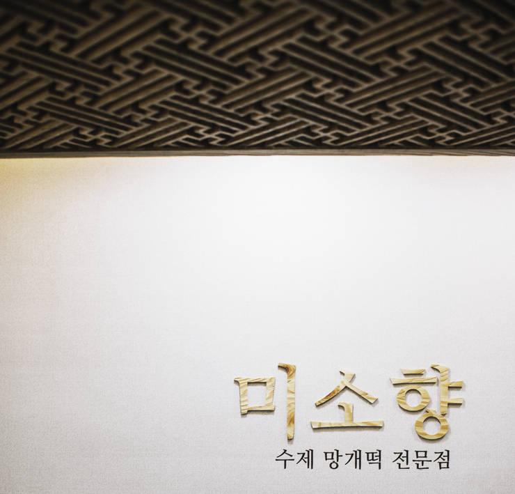 Misohyang 미소향 – shop 인테리어: 므나 디자인 스튜디오의  상업 공간