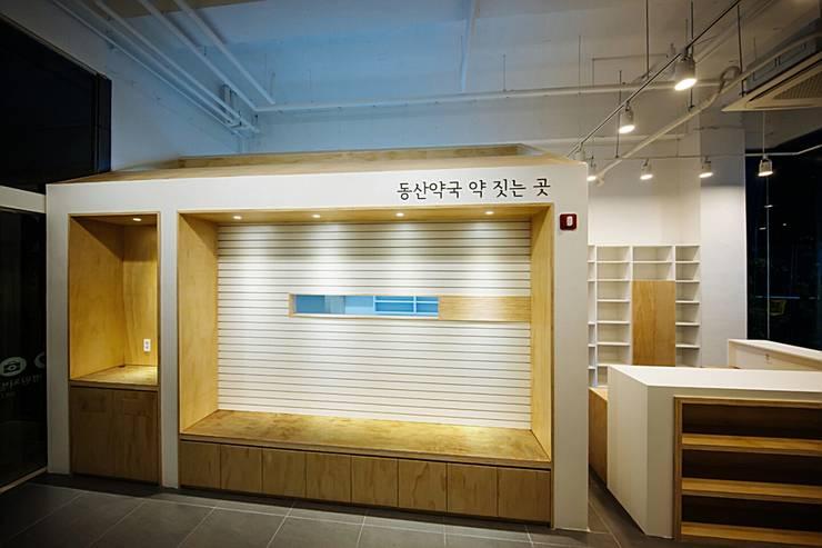 동산약국 : 므나 디자인 스튜디오의  상업 공간