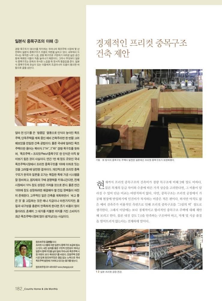 [중목구조 전문브랜드 창조하우징] 일본식 중목구조: 창조하우징의