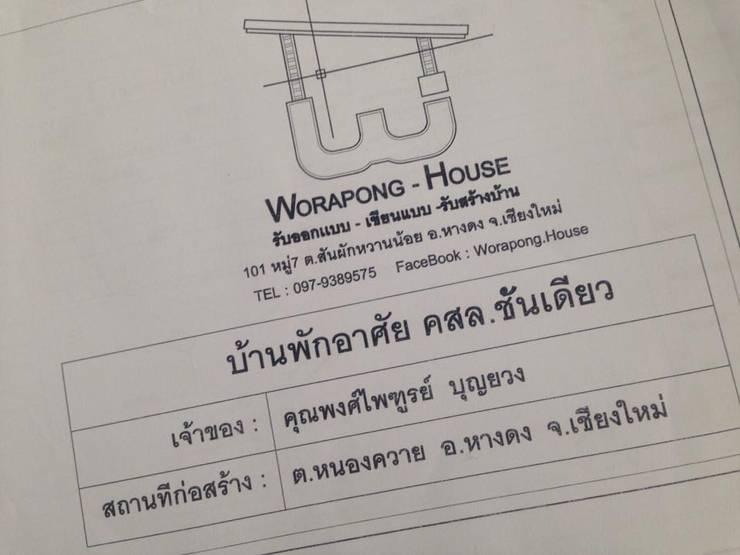 แบบ บ้านสำเร็จ:   by Worapong-house