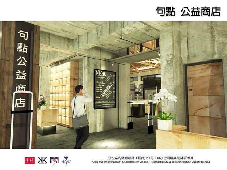 句點公益商店 :  餐廳 by 京悅室內裝修設計工程(有)公司|真水空間建築設計居研所