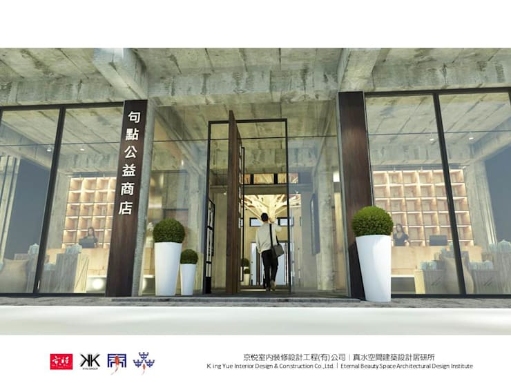 Centri congressi in stile  di 京悅室內裝修設計工程(有)公司|真水空間建築設計居研所