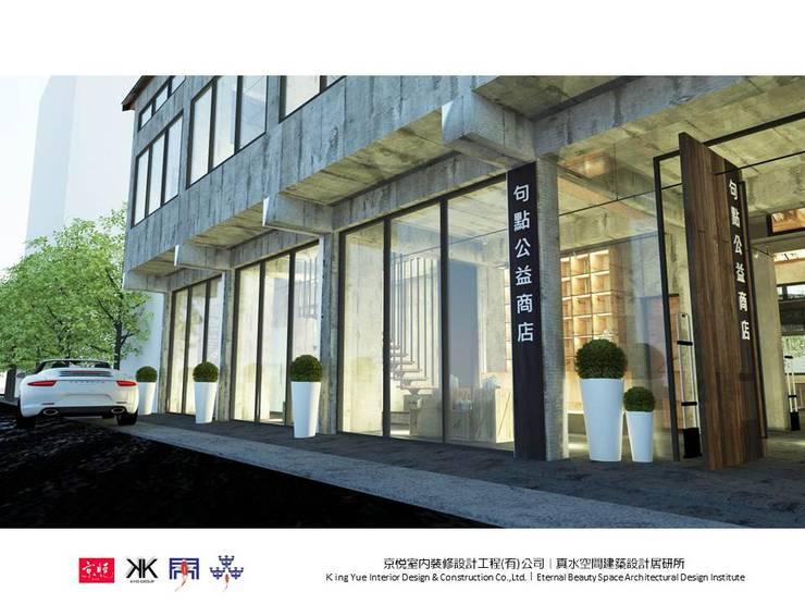 Centri commerciali in stile  di 京悅室內裝修設計工程(有)公司|真水空間建築設計居研所