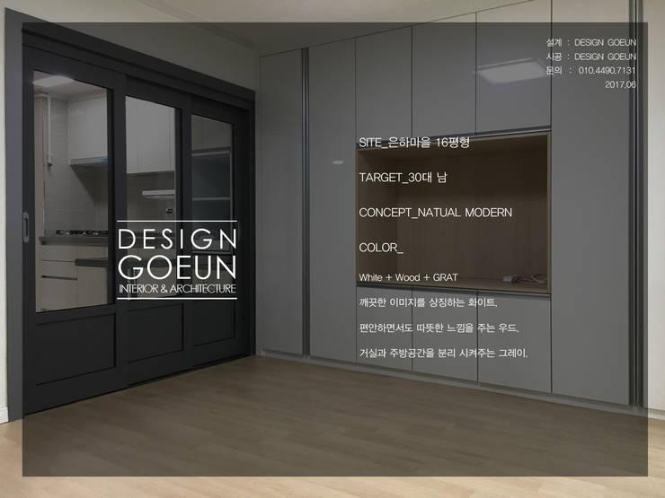 30대 남성의 네츄럴 모던하우스: 디자인고은의  거실,모던