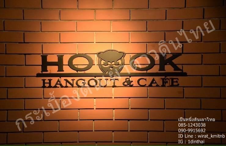 ร้านเหล้า Hook Hangout & Cafe - ประชาสงเคราะห์ 38:  ตกแต่งภายใน by เป็นหนึ่งดินเผาไทยดีไซน์