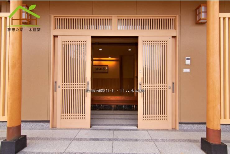 Casas de madera de estilo  de 詮鴻國際住宅股份有限公司