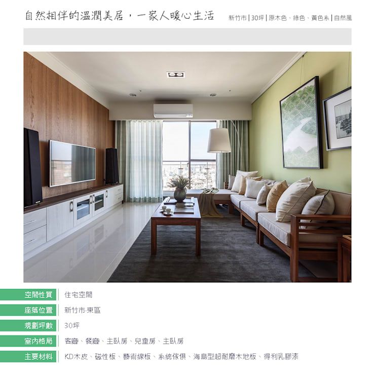 自然休閒的客廳:  客廳 by 大不列顛空間感室內裝修設計
