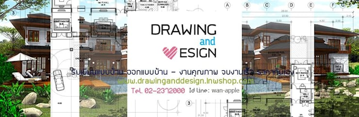 ผลงานการออกแบบ:   by Drawinganddesign