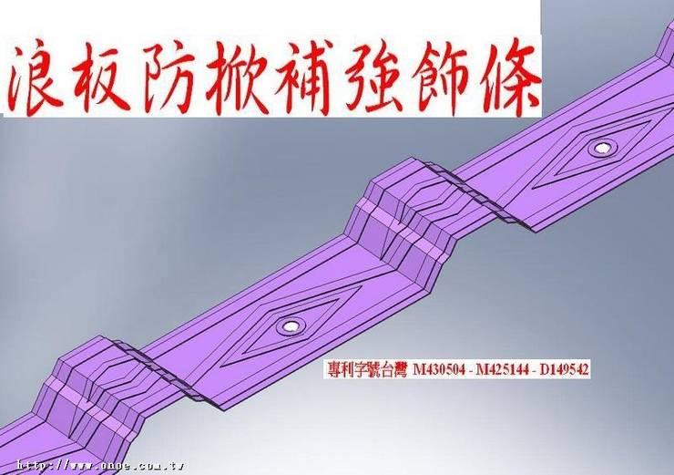 防颱風浪板補強飾條:   by 鉅玹科技企業開發有限公司