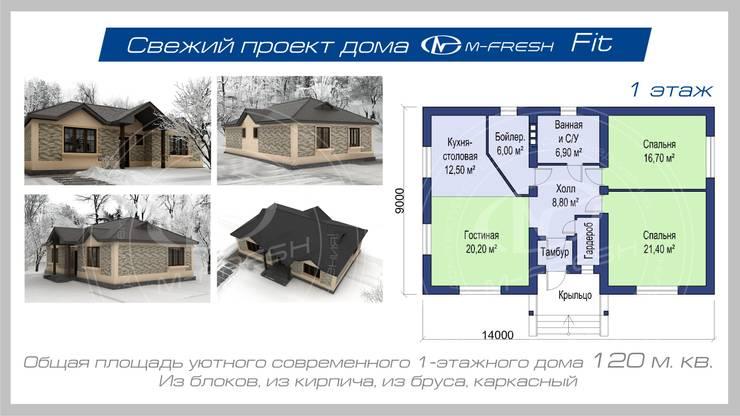 Fit (Проект 1-этажного дома для жизни на природе!): Дома на одну семью в . Автор – Архитектурно-творческая мастерская 'M-FRESH'