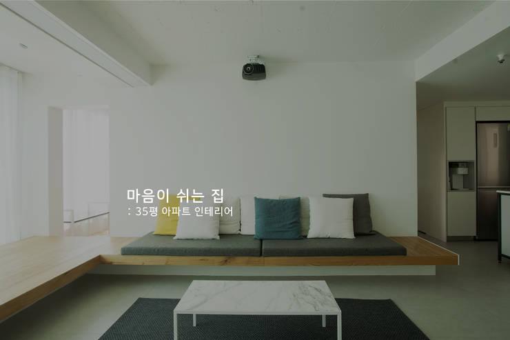 마음이 쉬는 집_ 남양주 호평 금강펜테리움 인테리어: (주)바오미다의  거실