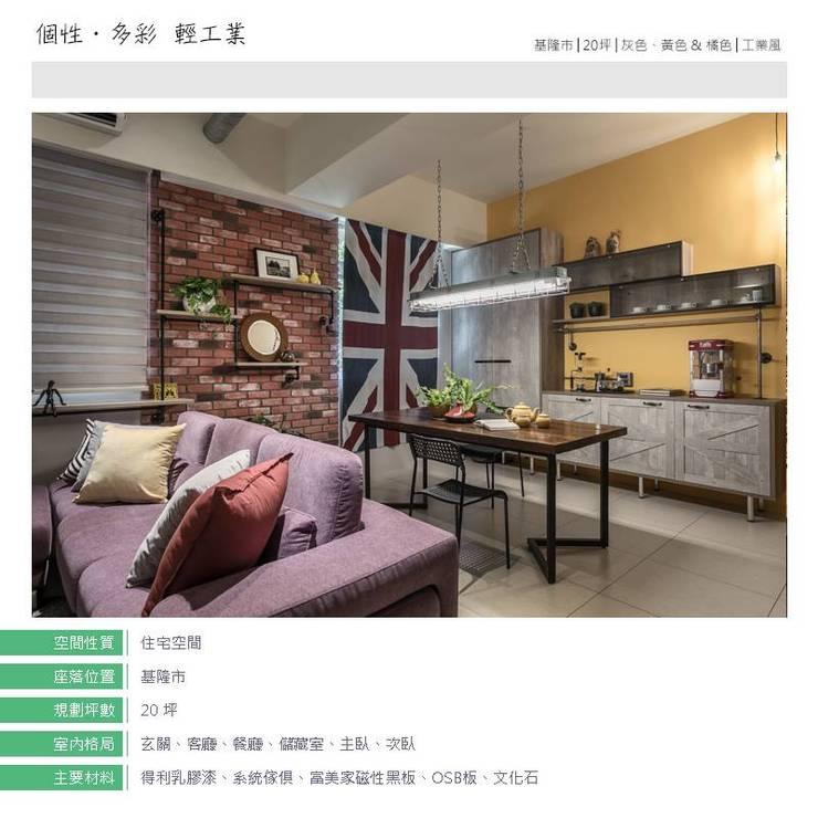 個性‧多彩輕工業:  餐廳 by 大不列顛空間感室內裝修設計