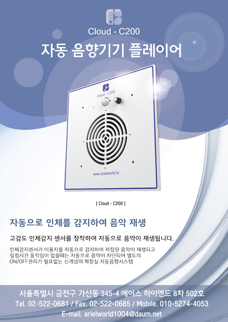 자동 음향기기(Auto MP3 player by PIR) - (Cloud-C200): Ariel Intennatioanl Co., Ltd의  욕실