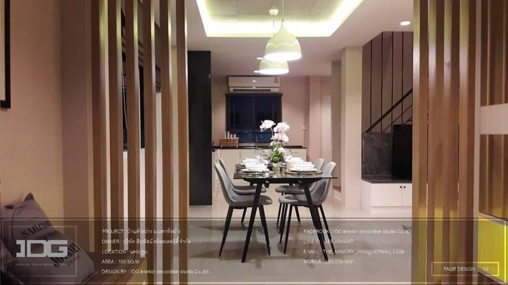 บ้านตัวอย่าง มณฑาทิพย์ 5 จ.นครปฐม:   by IDG interior decoration studio Co.,Ltd.