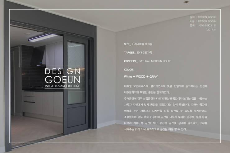 부천 미리내마을 네츄럴 모던하우스: 디자인고은의  거실