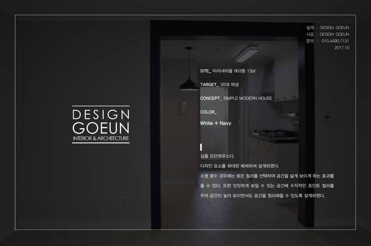 심플모던하우스: 디자인고은의  복도 & 현관,모던 MDF