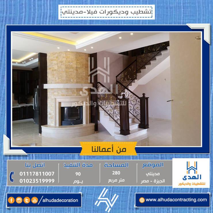 تشطيب فيلا سكنية بمدينتي:   تنفيذ Alhuda finishing & decor