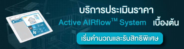 Active AIRflow  System:   by เอสซีจี