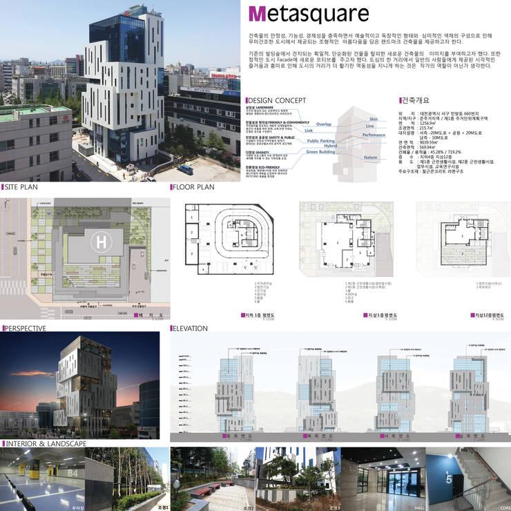 Metasquare: (주)건축&건축사사무소예일의