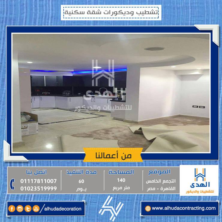 تشطيب شقة سكنية 140م2:   تنفيذ Alhuda finishing & decor