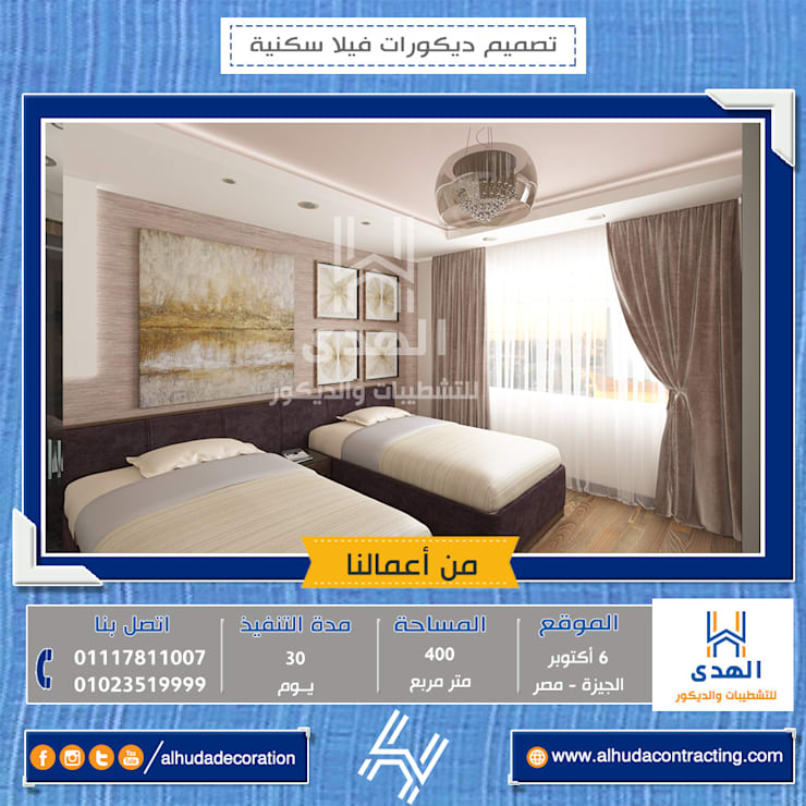 von Alhuda finishing & decor