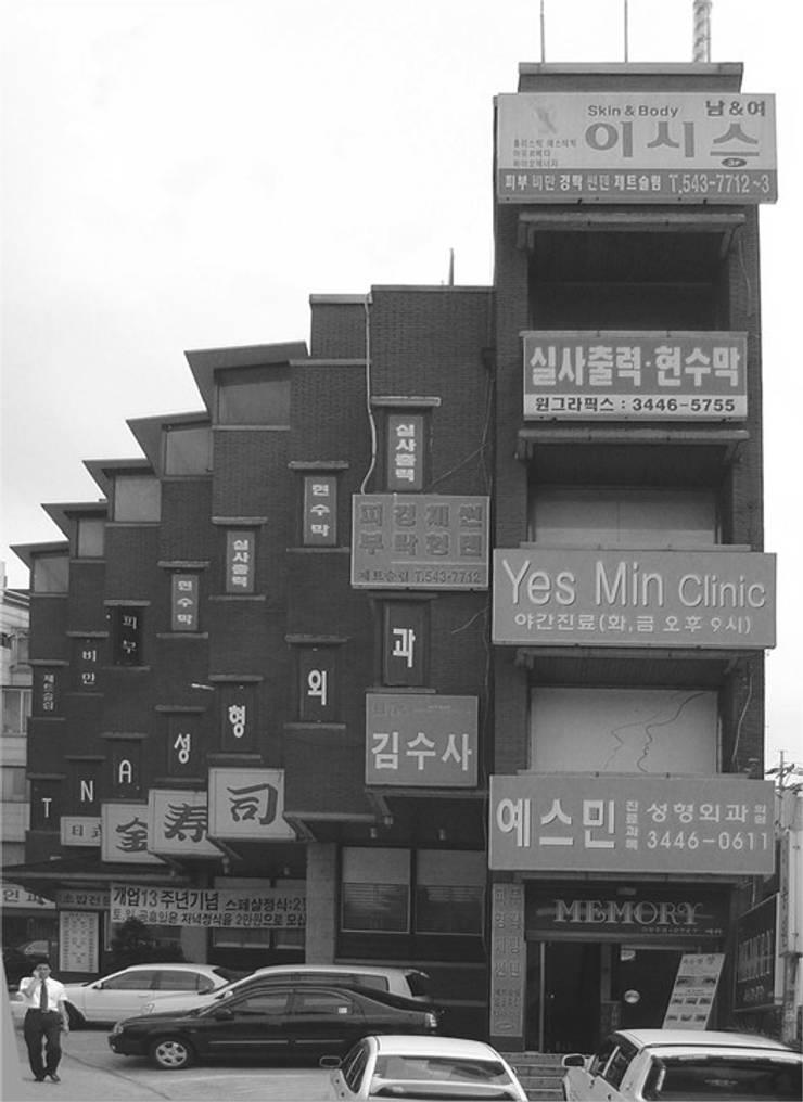 외부전경 (리모델링전): (주)건축사사무소 예인그룹의  계단,