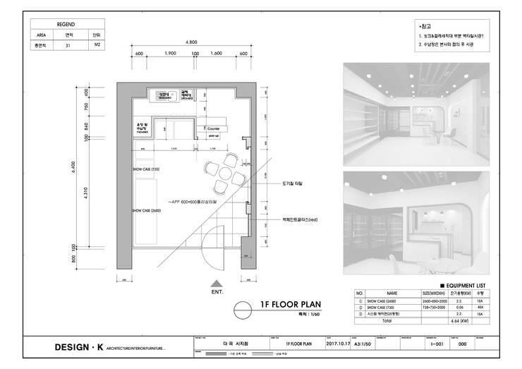 평면도: 디자인K하우징의