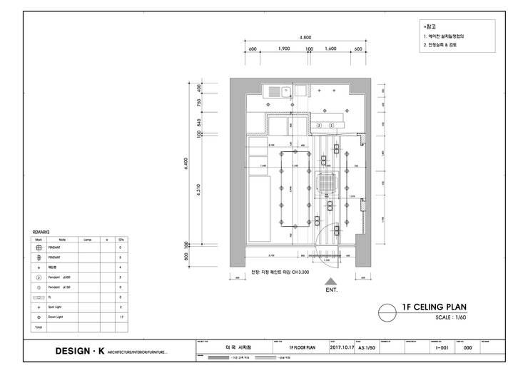 천장도: 디자인K하우징의