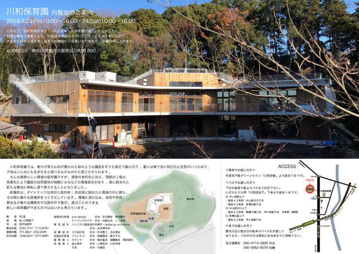 見学会「川和保育園」のお知らせ: 株式会社sum designが手掛けた学校です。