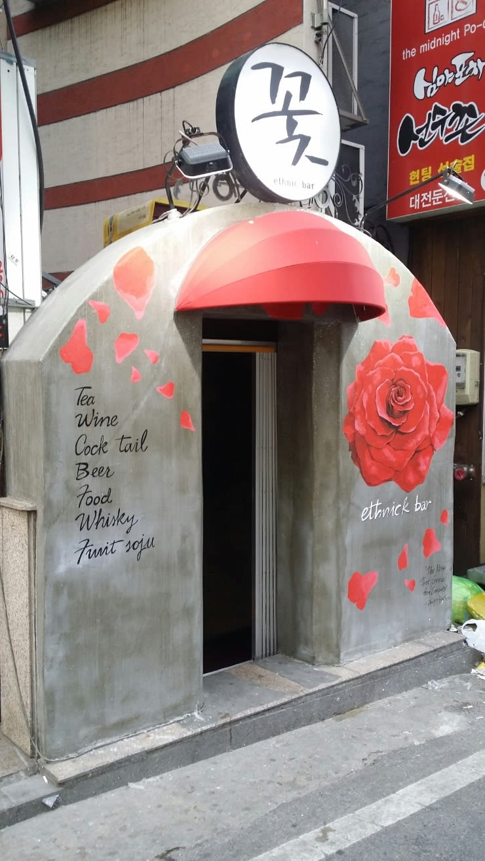 실외 벽화 프로젝트: 디자인브라더스의  바 & 카페,모던
