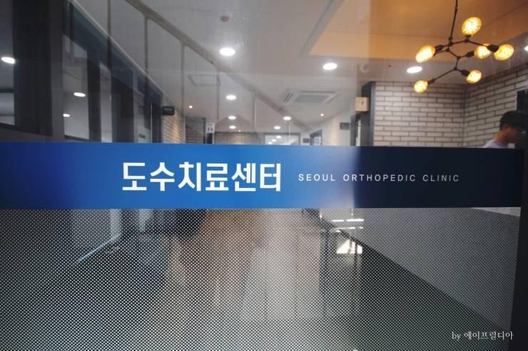 서산 서울정형외과 / 도수치료센터: 에이프릴디아의  계단,